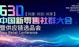 2019中国新零售社群大会