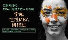 职场快速进阶 12门随身MBA课+2大精品案例课 现学即用