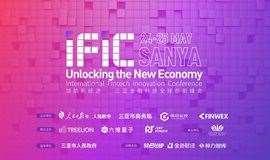 领航新经济 · IFIC三亚全球金融科技创新峰会
