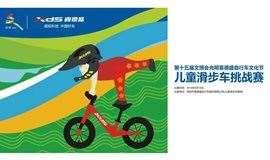 报名啦!第十五届文博会光明喜德盛自行车文化节·儿童滑步车挑战赛