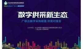 数字供采新生态-广联达数字采购联盟供需对接会(北京站)供应商报名入口