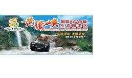 清远漂流丨黄腾峡勇士漂、静山湖大马戏 灯光秀 300CC 越野车 、卡丁车、水晶弹野战品质 2 日游