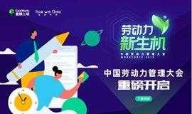 2019中国劳动力管理大会