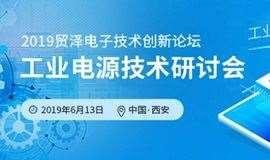 2019贸泽电子:工业电源技术研讨会