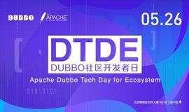 【Dubbo 開發者日北京站】這可能成為微服務開發者們最關注的技術盛宴