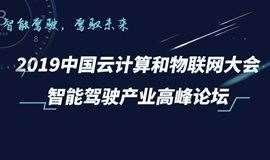 2019中国云计算和物联网大会-智能驾驶产业高峰论坛