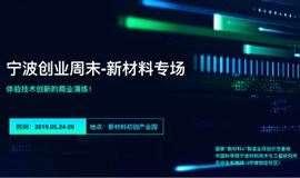 """科技创新的商业演练!""""2019创响中国""""宁波创业周末-新材料专场"""