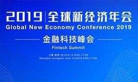2019全球新经济年会·金融科技峰会