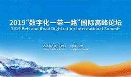 """2019""""数字化一带一路""""国际高峰论坛"""