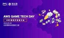 AWS游戏开发者大会(北京站)