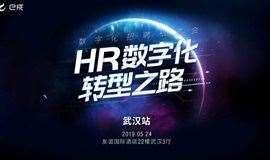 HR数字化转型之路 | 武汉站第二期