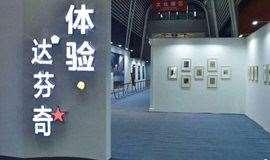 体验达 · 芬奇——跨越500年的艺术对话