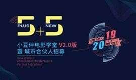 邀请函 | 小豆伴电影学堂V2.0版全新亮相