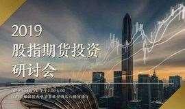 2019股指期货投资研讨会