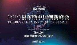 2019福布斯中國創新峰會投資對接會