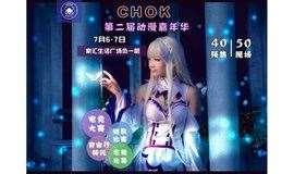 2019 Chok 2nd动漫嘉年华