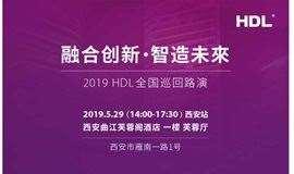融合创新 智造未来——2019 HDL巡回路演(西安站)