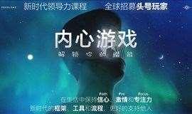 内心游戏:解锁你的潜能(体验沙龙)_5月26日