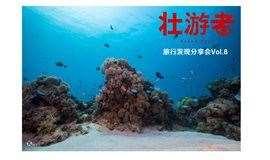 壮游者旅行发现分享会Vol.8 | 在西沙,我们拍到了87种珊瑚,也见到了五彩斑斓的水下花园