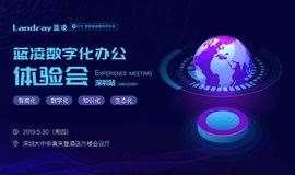 2019数字化办公体验会【深圳?#23613;? title=