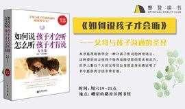 樊登读书《如何说孩子才会听》亲子教育公益沙龙,正在报名!