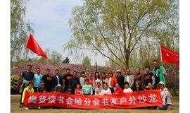 樊登读书   黑龙江   春季徒步活动