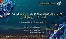 """2019""""创业金陵""""南京科技创新创业大赛 全国海选-天津站"""