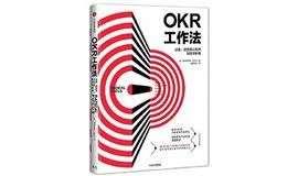 樊登星工場讀書會第14期—《OKR工作法》