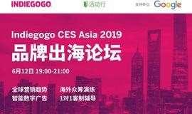 Indiegogo CES Asia 2019 品牌出海論壇