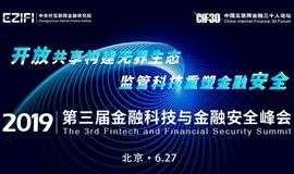 第三届金融科技与金融安全峰会