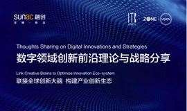 Thoughts Sharing on Digital Innovations and Strategies(數字領域創新前沿理論與戰略分享)