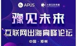 豫见未来 | 中国-郑州 互联网出海高峰论坛