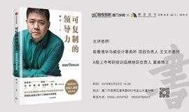 活动报名 | 《可复制的领导力》——5月25日樊登线下读书会