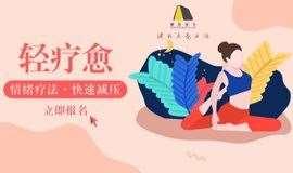 【樊登读书】郑州第1910期:《轻疗愈》-学习平衡情绪的深层疗法