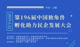 第196届中国独角兽孵化助力民企发展大会