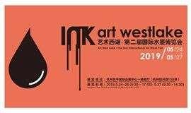 第二届国际水墨博览会【水墨书画高端盛宴】