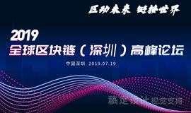 2019全球区块链(深圳)高峰论坛