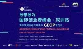 敢想·敢为-国际创业者峰会·深圳站  暨 全球创业者开放平台GEOP发布会