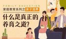 公益沙龍丨親子滋養:父母必學的養育之道