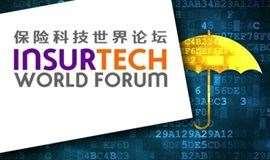 2019保险科技世界论坛 • 北京峰会