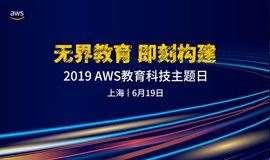 """2019 AWS教育科技主题日——""""无界教育 即刻构建"""""""