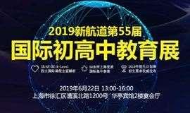 上海第55届国际初高中教育展
