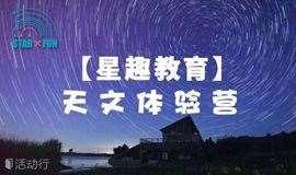 【星趣教育】天文科普课程试听体验