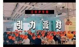 【外滩联谊报名】江浙沪人专场 引力派对 魔都优质青年 外滩联谊 引力说公众号