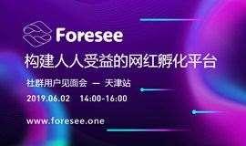 Foresee社群用户见面会天津站邀您参加