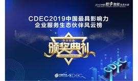 (西南區)CDEC2019中國最具影響力企業服務生態伙伴風云榜