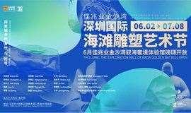 深圳国际海滩雕塑艺术节
