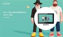 2019「行稳」数字艺术教育研讨会-济南站