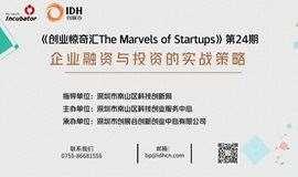 《创业惊奇汇The Marvels of Startups》第24期 企业融资与投资的实战策略