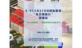 X-elerator国际路演   硅谷创新行·深圳?#23613;?#30789;谷和深圳——创新投资孵化新展望」